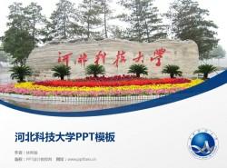 河北科技大学PPT模板下载
