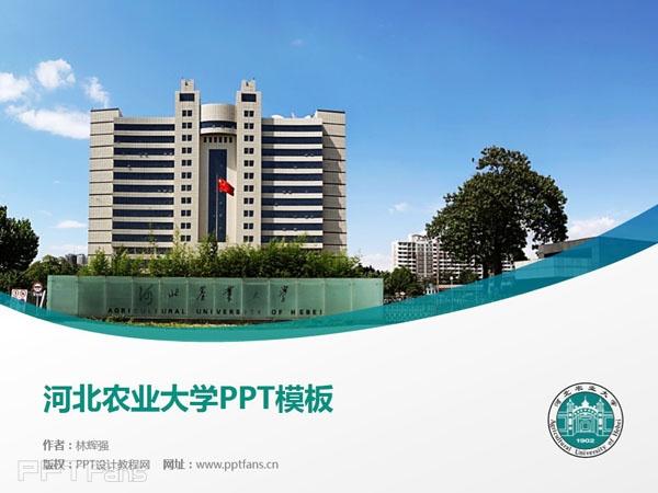 河北农业大学PPT模板下载_幻灯片预览图1