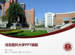 河北医科大学PPT模板下载
