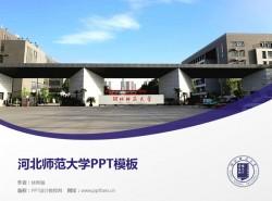河北师范大学PPT模板下载