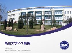 燕山大学PPT模板下载