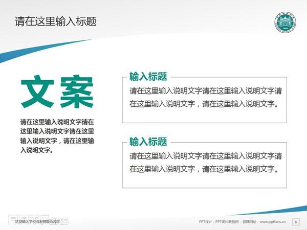 河北农业大学PPT模板下载_幻灯片预览图6