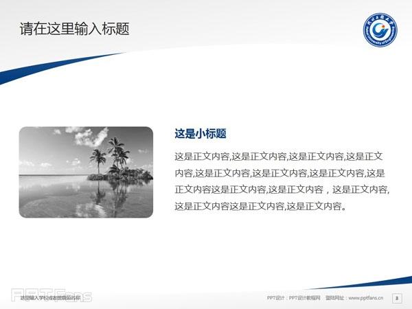 河北工程大学PPT模板下载_幻灯片预览图4
