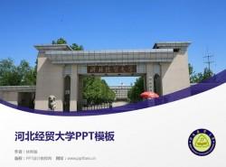河北经贸大学PPT模板下载
