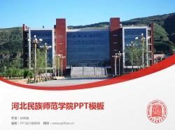 河北民族师范学院PPT模板下载