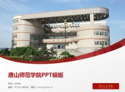 唐山师范学院PPT模板下载