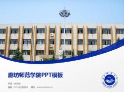 廊坊师范学院PPT模板下载