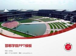 邯郸学院PPT模板下载