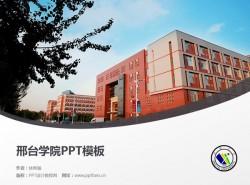 邢台学院PPT模板下载
