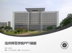 沧州师范学院PPT模板下载