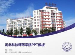 河北科技师范学院PPT模板下载