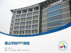唐山学院PPT模板下载