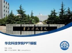 华北科技学院PPT模板下载