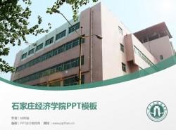 石家庄经济学院PPT模板下载