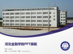 河北金融学院PPT模板下载