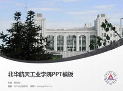 北华航天工业学院PPT模板下载
