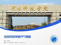 河北科技学院PPT模板下载