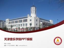 燕京理工学院PPT模板下载