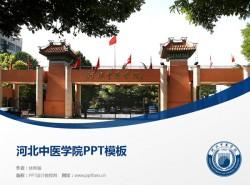 河北中医学院PPT模板下载