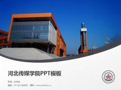 河北传媒学院PPT模板下载