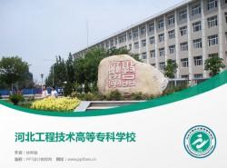 河北工程技术高等专科学校PPT模板下载
