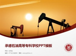 承德石油高等专科学校PPT模板下载