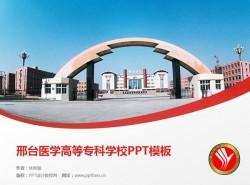 邢台医学高等专科学校PPT模板下载