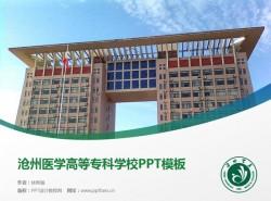 沧州医学高等专科学校PPT模板下载