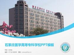石家庄医学高等专科学校PPT模板下载