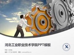 河北工业职业技术学院PPT模板下载