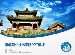 邯郸职业技术学院PPT模板下载