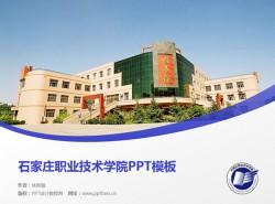 石家庄职业技术学院PPT模板下载