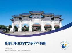 张家口职业技术学院PPT模板下载
