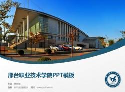 邢台职业技术学院PPT模板下载