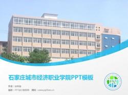 石家庄城市经济职业学院PPT模板下载