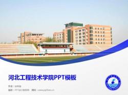 河北工程技术学院PPT模板PPT模板下载