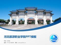 河北旅游职业学院PPT模板下载