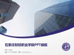 石家庄财经职业学院PPT模板下载