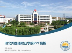 河北外国语职业学院PPT模板下载