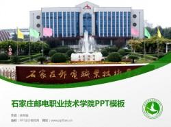石家庄邮电职业技术学院PPT模板下载