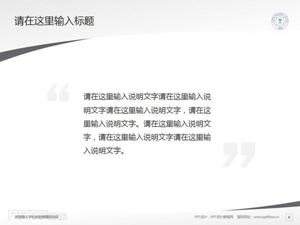 冀中职业学院PPT模板下载_幻灯片预览图7
