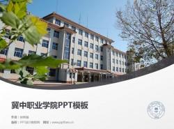 冀中职业学院PPT模板下载