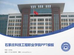 石家庄科技工程职业学院PPT模板下载