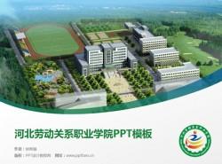 河北劳动关系职业学院PPT模板下载
