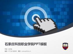石家庄科技职业学院PPT模板下载