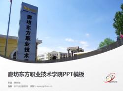 廊坊东方职业技术学院PPT模板下载