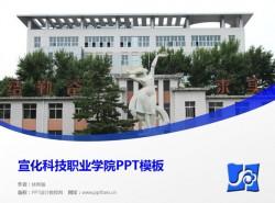 宣化科技职业学院PPT模板下载