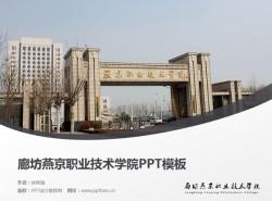 廊坊燕京职业技术学院PPT模板下载