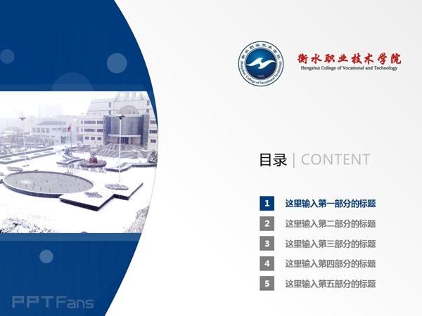 衡水职业技术学院PPT模板下载_幻灯片预览图2