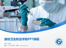 廊坊卫生职业学院PPT模板下载